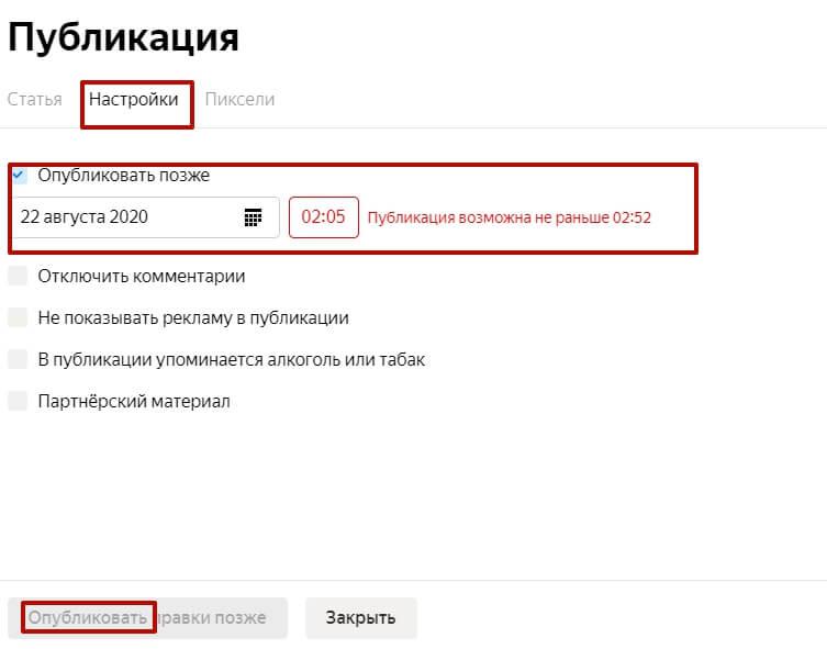 8 1 - Как заработать на Яндекс дзен: пошаговая инструкция для новичков