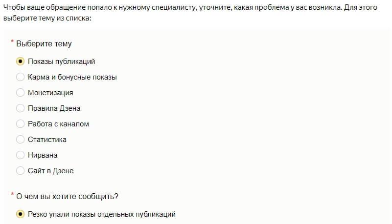 8 - Как заработать на Яндекс дзен: пошаговая инструкция для новичков