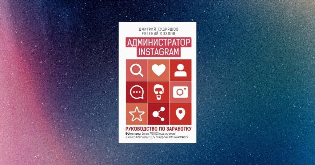 YmaBTaqh - Администратор Инстаграм: 3 преимущества профессии