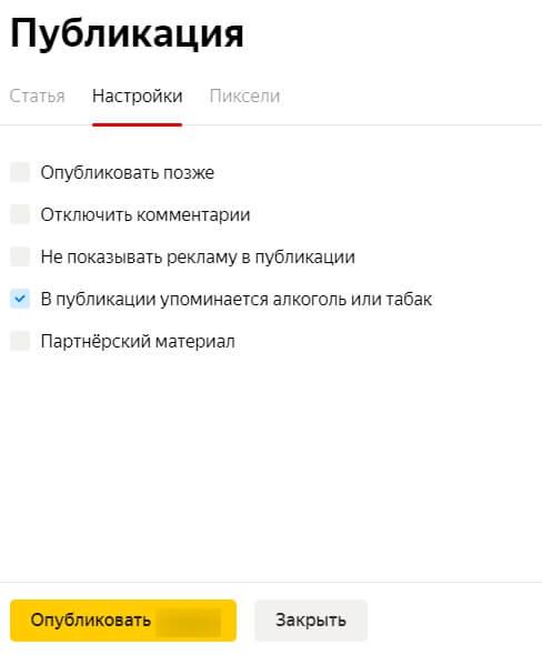 fea02b0438 - Как заработать на Яндекс дзен: пошаговая инструкция для новичков