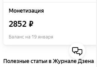 421435ee7b - Сколько реально заработать на Дзене: 3 способа монетизации канала