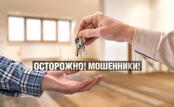 1 scammers - Как не попасть на мошенников при продаже квартиры: советы специалистов