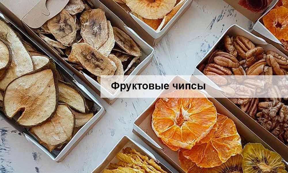 fruit chips1 - Бизнес-идея фруктовые чипсы