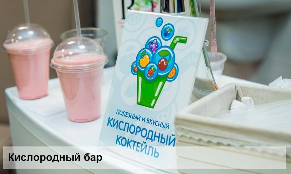 Kislorodnyj bar 1 - Бизнес на чистом воздухе: открытие кислородного бара